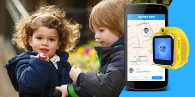 Функции детских GPS часов